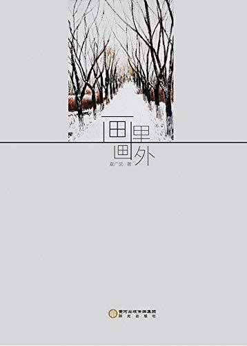 画里画外 (English Edition)