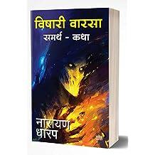 Vishari Varsa: Samartha Katha (Marathi Edition)
