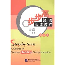A COURSE IN CHINESE READING COMPREHENSION: STEP BY STEP VOL. 5