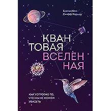 Квантовая вселенная: Как устроено то, что мы не можем увидеть (Russian Edition)
