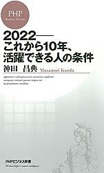 2022__これから10年、活躍できる人の条件 (PHPビジネス新書) (Japanese Edition)