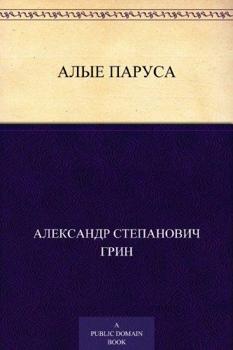 Алые паруса por Александр Степанович Грин