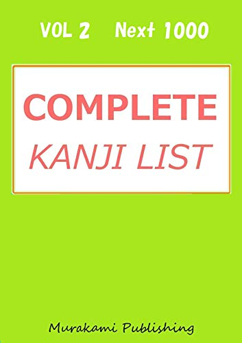 COMPLETE KANJI LIST  〔 Vol 2   The Next 1000 〕 (English Edition)