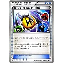 Pokemon card [super energy recovery] [U] PMBW8-RF047-U ?spiral Force recording?