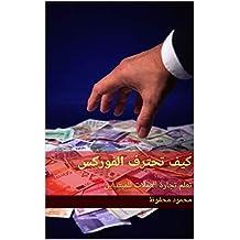 كيف تحترف الفوركس: تعلم تجارة العملات للمبتدأين (Arabic Edition)