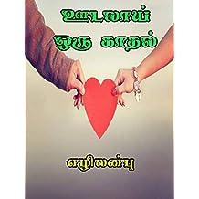 ஊடலாய் ஒரு காதல் - uudalay oru kaathal- சிறுகதை: (Tamil Edition)