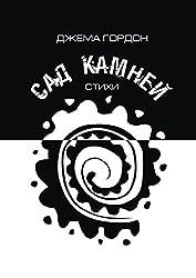 Сад камней: Стихи (Russian Edition)