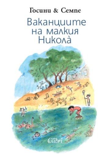 Vakanciite na malkia Nikola - Baae a a Ho [apc] [Bulgarian]