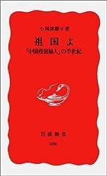 祖国よ―「中国残留婦人」の半世紀 (岩波新書)