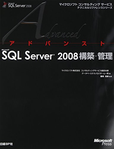 2008 construction and management Advanced Microsoft SQL Server (Microsoft Consulting Services Technical Reference Series) (2009) ISBN: 4891006447 [Japanese Import]