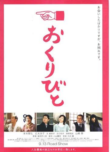 "Departures 27,94 43,18 cm x (11""), 28 x 17 x 44 cm, motivo: Film Poster"
