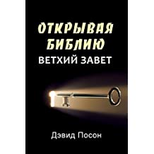 Unlocking the Bible - Old Testament (Russian)