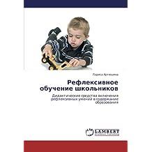 Refleksivnoe obuchenie shkol'nikov: Didakticheskie sredstva vklyucheniya refleksivnykh umeniy v soderzhanie obrazovaniya
