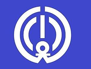 magFlags Flagge: Large Komatsushima, Tokushima   Komatsushima, Tokushima Prefecture   ?????   Querformat Fahne   1.35m²   100x130cm » Fahne 100% Made in Germany