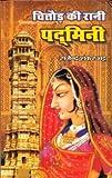 Chittor Ki Rani Padmini | चित्तौड़ की रानी पद्मिनी