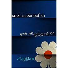 என் கண்ணில் ஏன் விழுந்தாய்??? (Tamil Edition)