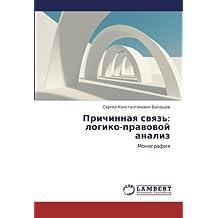 Prichinnaya Svyaz: Logiko-Pravovoy Analiz