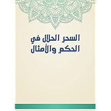 السحر الحلال في الحكم والأمثال (Arabic Edition)