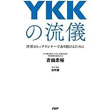 YKKの流儀 世界のトップランナーであり続けるために (Japanese Edition)