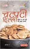CHATPATI DELHI - HINDI