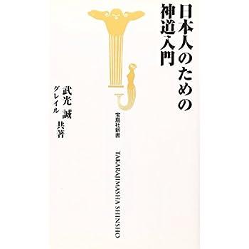 Nihonjin no tameno shintō nyūmon