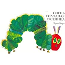 Ochen' golodnaja gusenica