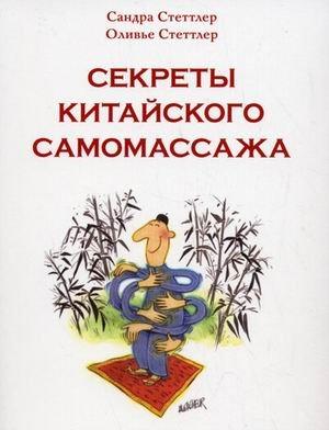 Le secret des auto-massages chinois / Sekrety kitayskogo samomassazha (In Russian)