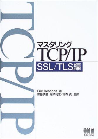 マスタリングTCP/IP SSL/TLS編