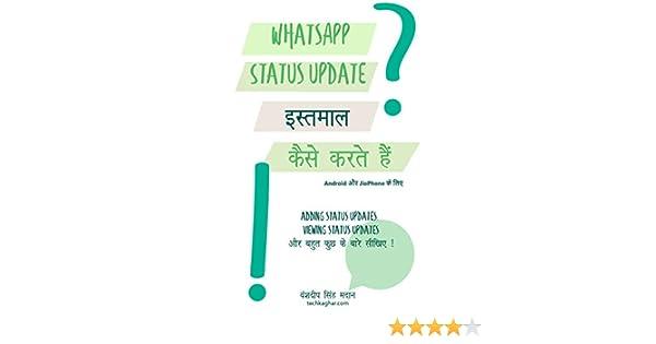 Whatsapp Status Update इसतमल कस करत ह कतब 3 Android और Jio Phone क लए Whatsapp सख Hindi Edition