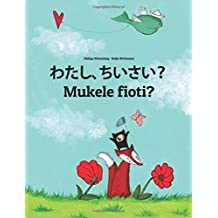 Watashi, chiisai? Mukele fioti?: Japanese [Hirigana and Romaji]-Kongo/Kikongo: Children's Picture Book (Bilingual Edition)