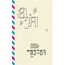 Переписка художников с журналом «А-Я». Том 2. 1982—2001 (Отдельные издания) (Russian Edition)