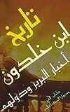 تاريخ ابن خلدون: 07 أخبار البربر وذكر أوليتهم وأجيالهم ودولتهم منذ بدء الخليقة (Arabic Edition)