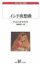 インド夜想曲 (白水Uブックス_海外小説の誘惑)