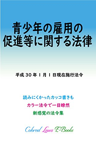 act on promotion of employment of youth colored laws japanese