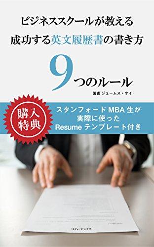 Business School ga oshieru seikousuru eibun rirekisho no kakikata kokonotu no ruru: Stanford dai mba sei ga jissaini tukatta resume template tuki (Japanese Edition)