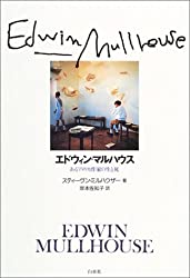 エドウィン・マルハウス_あるアメリカ作家の生と死