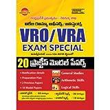 VRO/VRA Exam special-Telugu Medium