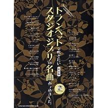 """Trompeta Solo - Studio Ghibli Colección de la música / con """"KARAOKE"""" CD"""