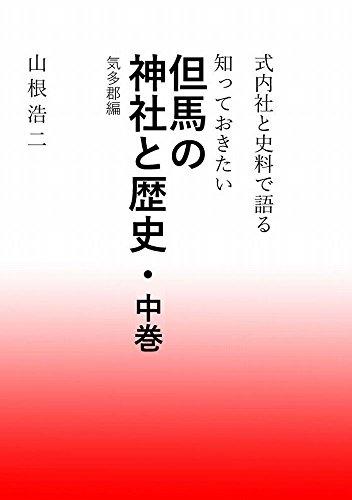 tajima no jinja to rekishi chukan tajima no jinja to rekishi sanbusaku (Japanese Edition) por Koji Yamane