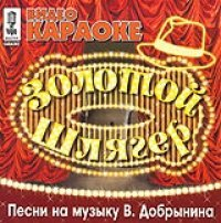 Video Karaoke: Zolotoy Shlyager. Pesni Na Muzyku V. Dobrynina (Video CD) - russische Originalfassung [Видео Караоке: Золотой Шлягер. Песни На Музыку В. Добрынина] - Karaoke-dvd-na