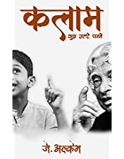 Kalam: Kuch Ulte Panne (Hindi Edition)