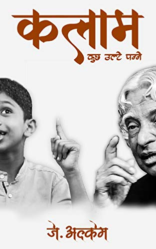 Kalam: Kuch Ulte Panne (Hindi Edition) by [Alchem, J.]