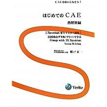Hajimete no CAE : CAE o tsukaikonaso! : Nastran rakuraku masuta koza : 300 setten demoban (Furi) De manabu Femap With NX Nastran Version 10.1.1 taio. Netsu kaisekihen.