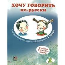 Hochu Govorit' Po-Russki: Textbook + CD