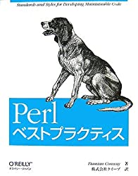 Perl besuto purakutisu