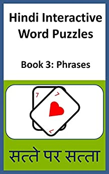 Hindi Interactive Word Puzzles Book 3: Phrases by [Books, Chanda]