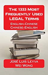 The 1333 Most Frequently Used LEGAL Terms: English-Chinese-English Dictionary