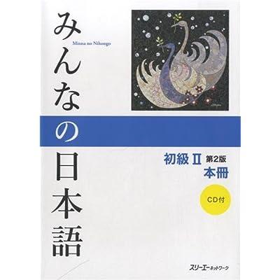 Minna no Nihongo vol. 2 2nd ver. w/ CD