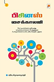 Business Psychology (Tamil)