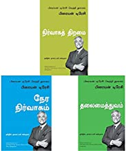 Management: The Brian Tracy Success Library, Time Management: The Brian Tracy Success Library, & Leadershi